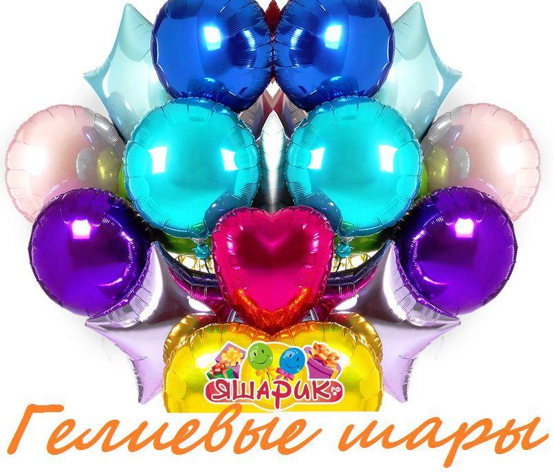 Воздушные шары Екатеринбург, Верхняя Пышма, Первоуральск, Нижний Тагил.