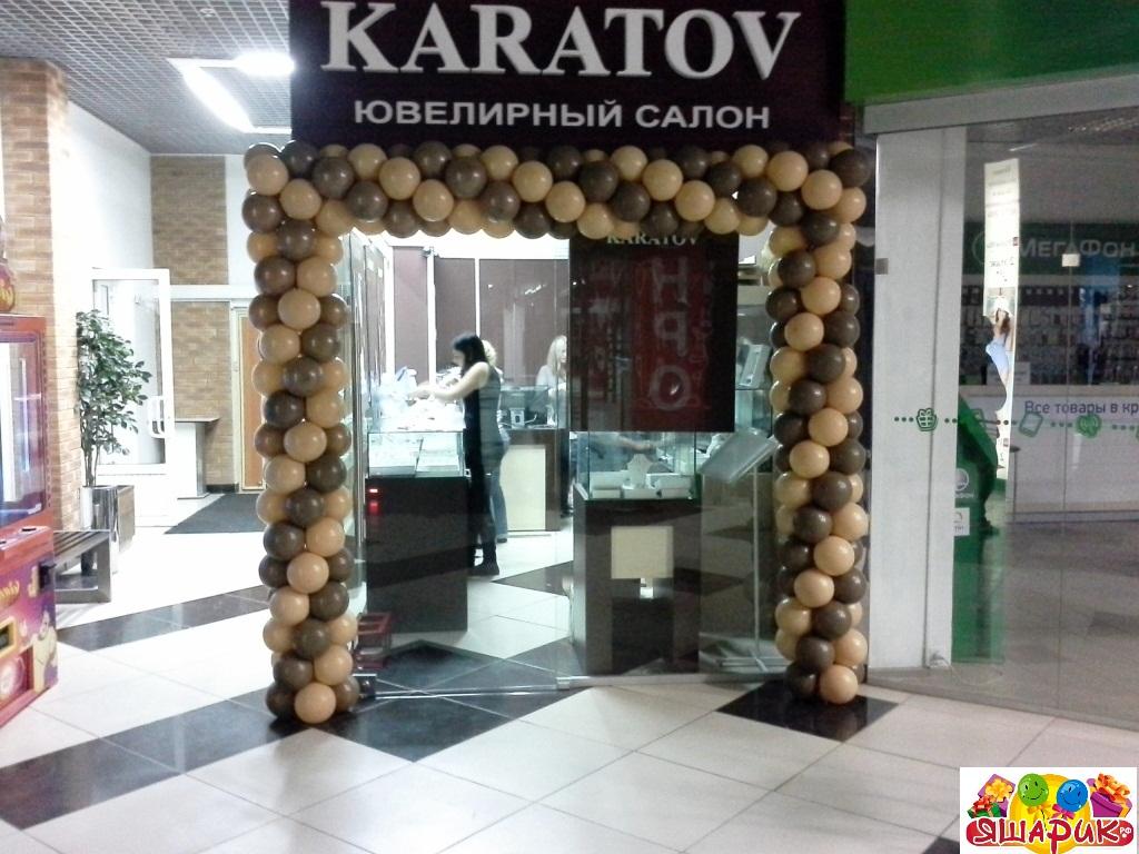 """KARATOV. ТРЦ """"КИТ"""". Нижний Тагил."""