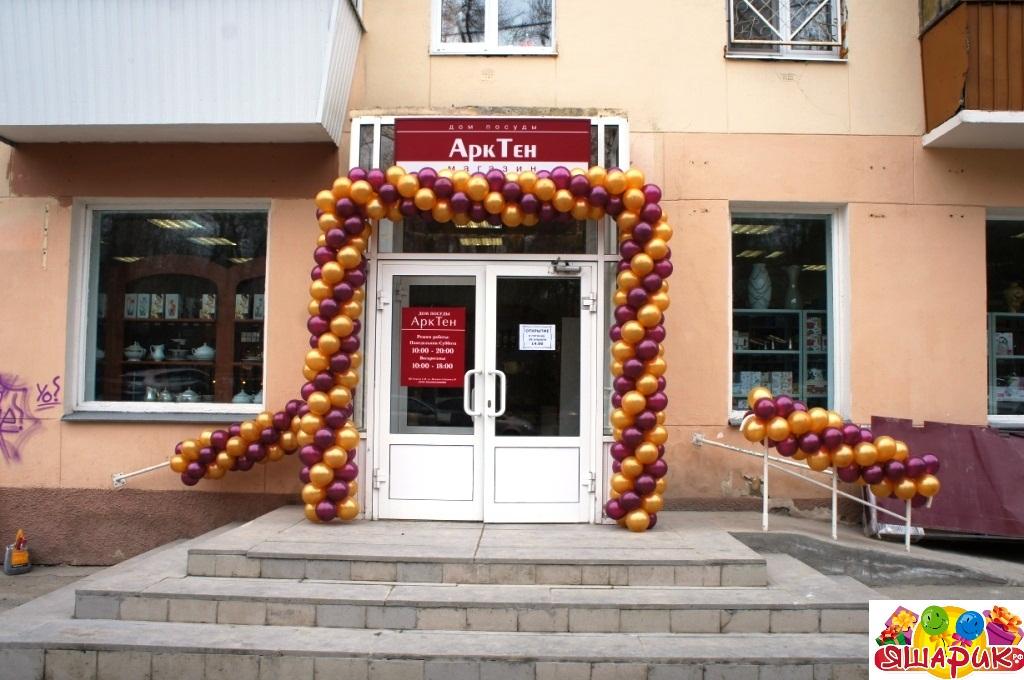 АРК ТЕН. Екатеринбург.