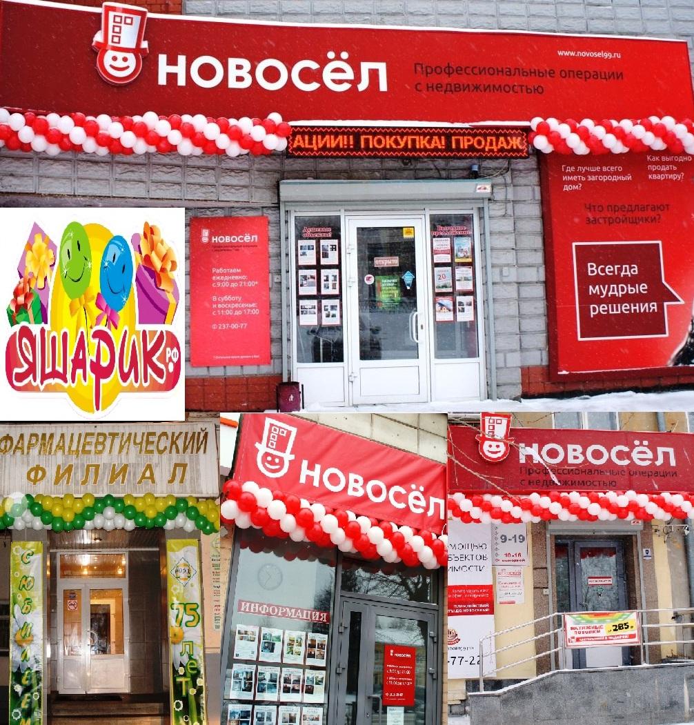 НОВОСЁЛ,ФАРМ КОЛЛЕДЖ. Екатеринбург.