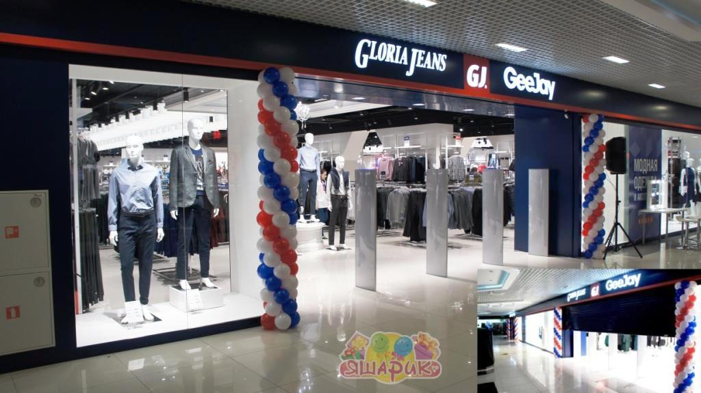 Магазин одежды Gloria JeansГлобус.