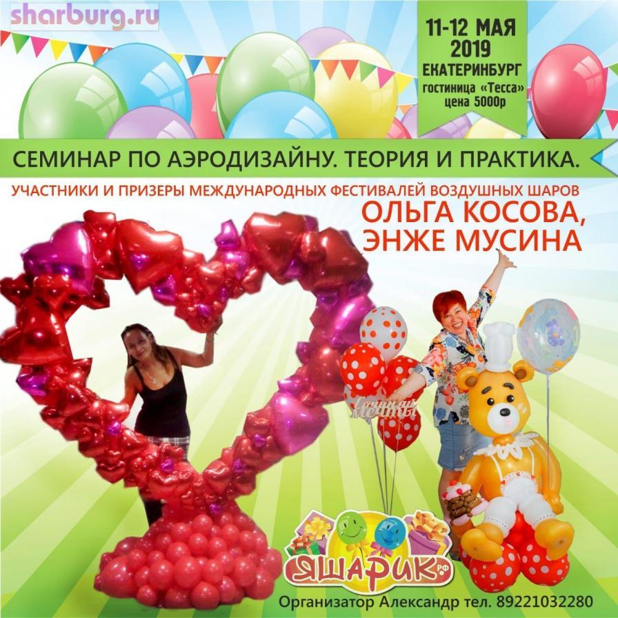 Знакомьтесь Ольга Косова и Энже Мусина