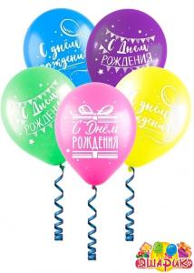 Воздушные шары Вечеринка.