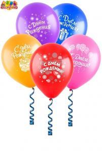 """Воздушные шары """" С Днем рождения """""""