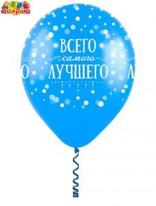 """Воздушные шары """" Счастья, радости, удачи """""""