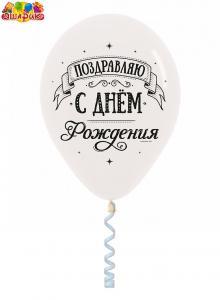 """Воздушные шары """" Поздравляем С Днем Рождения """""""