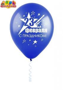 "Шарик с гелием "" 23 февраля """
