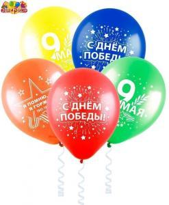 Шарик с гелием  С днем победы 9 мая.