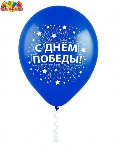 """Шарик с гелием """" С днем победы 9 мая """""""
