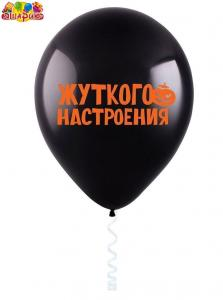 "Шарик с гелием "" Хэллоуин """