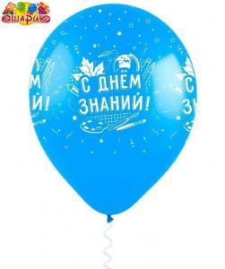 "Шарик с гелием "" День знаний """