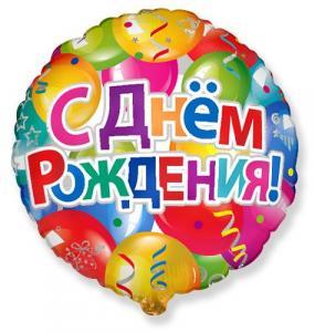Воздушный шар c гелием С Днем рождения.