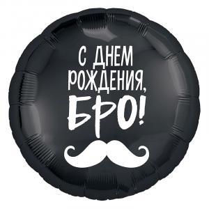 Воздушный шар c гелием С Днем Рождения, Бро.
