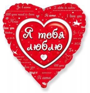 Воздушный шар c гелием Любовное послание.