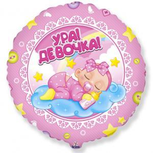 Воздушный шарик с гелием Ура! Девочка.