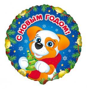 Воздушный шар c гелием Щенок С Новым Годом.