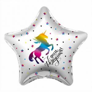 Воздушный шар c гелием Единорог радужный С Днем рождения.